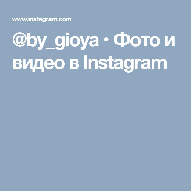 @by_gioya • Фото и видео в Instagram