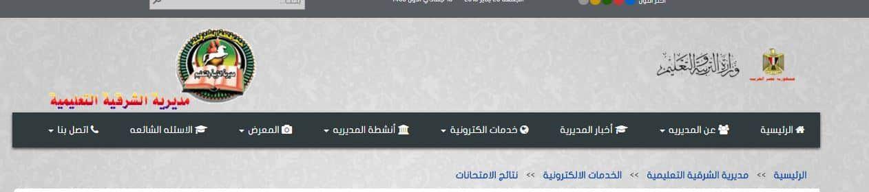 نتيجة الشهادة الاعدادية محافظة الشرقية 2018 من موقع مديرية التربية والتعليم بالشرقية Sharqey Moe Gov Eg أعلنت مصادر مسئولة Education Egypt Pandora Screenshot