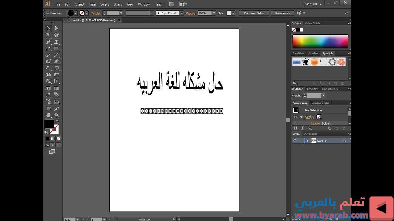 حل مشكلة اللغة العربية في برنامج Adobe Illustrator Cs6 حل مشكلة اللغة العربية في الاليستريت Windows Edt Fle