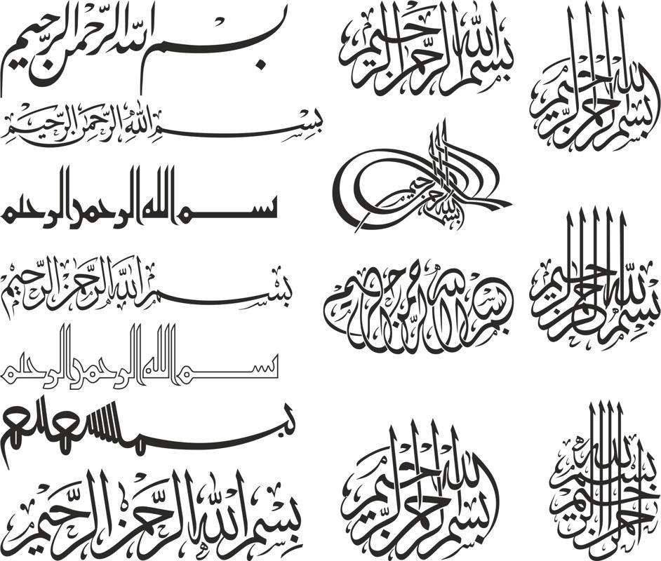Islamic Calligraphy Bismillah Vector Free Vector cdr Download in