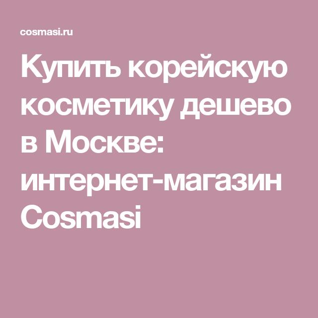 Купить косметику гималаи в москве косметика atelier где купить