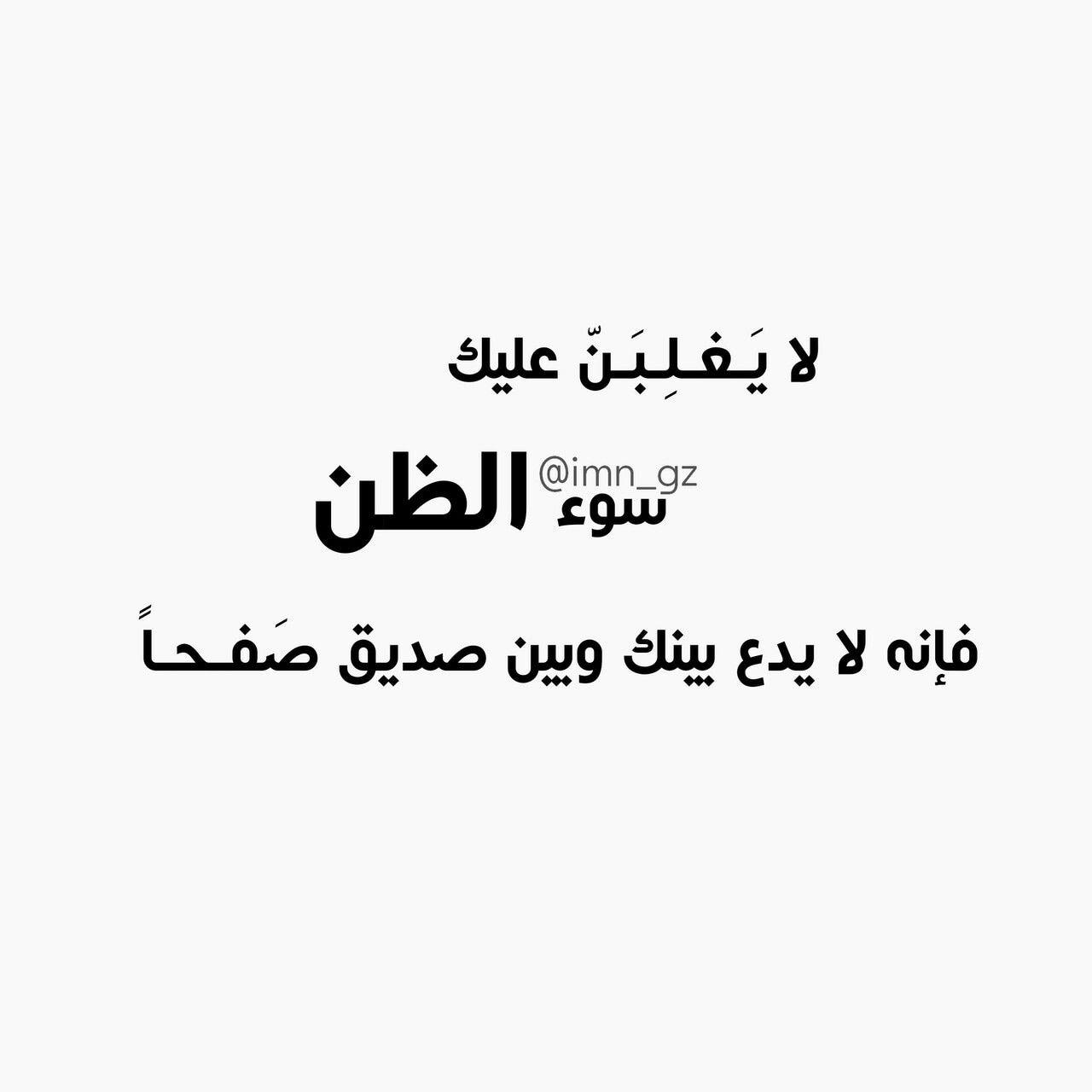 لايغلبن عليك سوء الظن Cool Words Arabic Quotes Ahadith