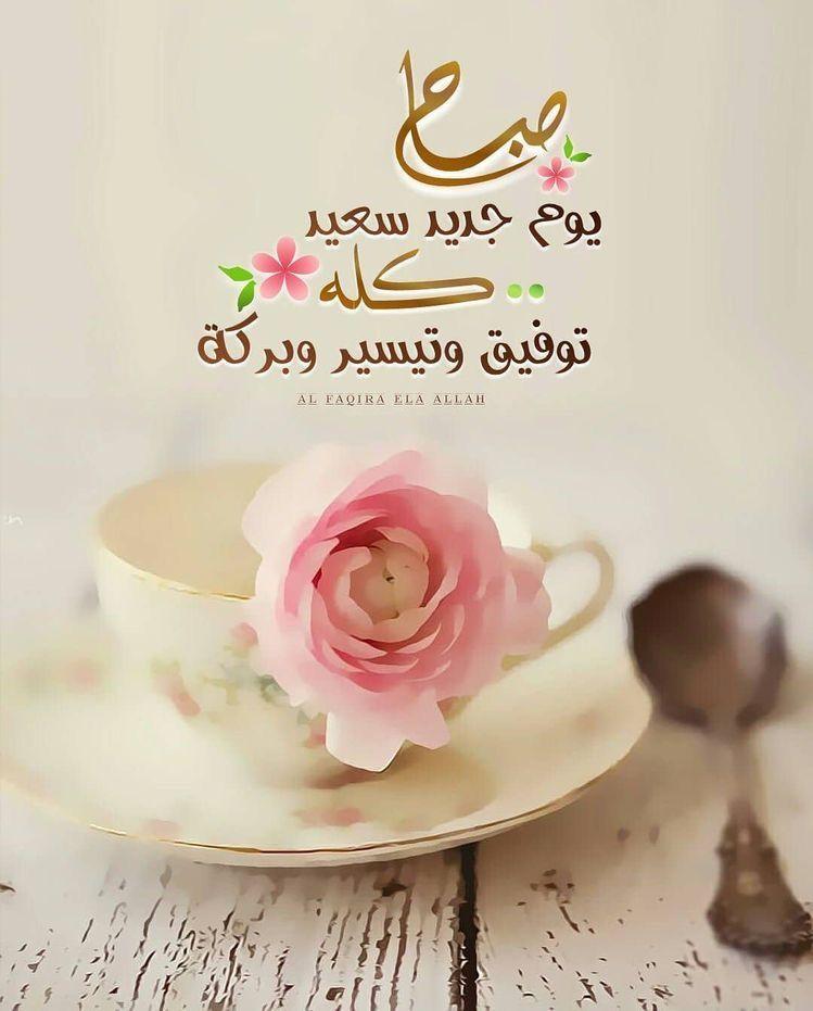 صباح يوم جديد Good Morning Arabic Good Morning Flowers Good Morning Coffee