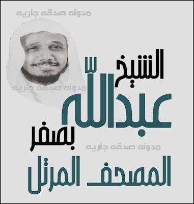 صدقه جاريه المصحف المرتل بصوت الشيخ عبدالله بن على بصفر برابط Movie Posters Movies Poster