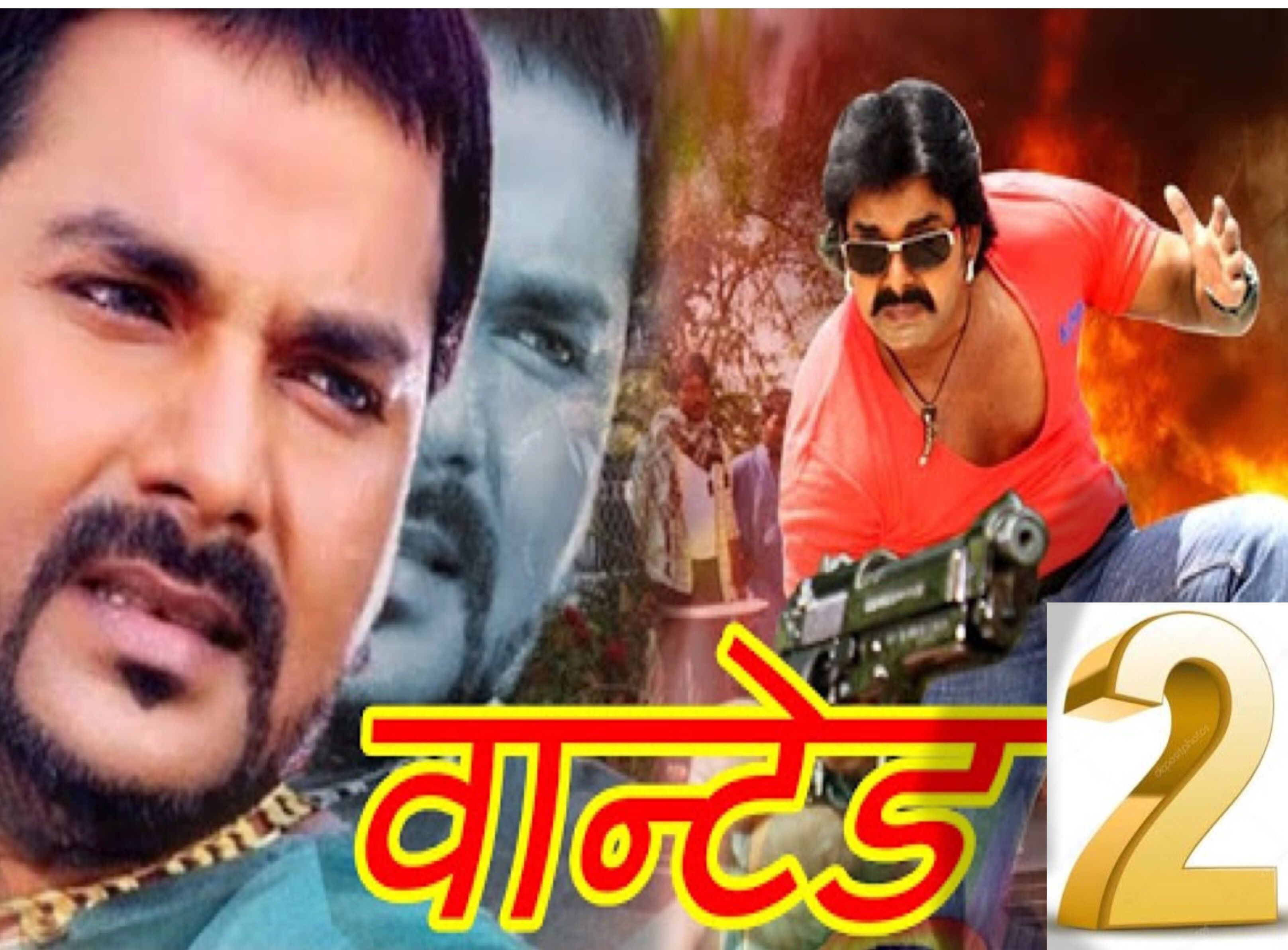 New picture 2020 bhojpuri movie hd wanted video