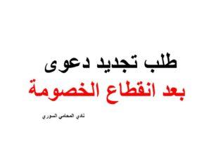 طلب تجديد دعوى بعد انقطاع الخصومة نادي المحامي السوري Calligraphy Arabic Calligraphy