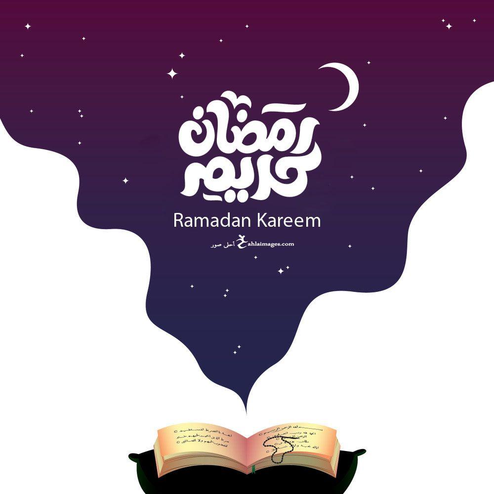 صور رمضان كريم 2021 تحميل تهنئة شهر رمضان الكريم Ramadan Background Ramadan Images Ramadan Kareem Decoration