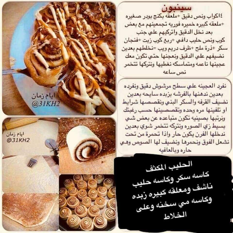 سينابون رول Food Receipes Arabic Food Food