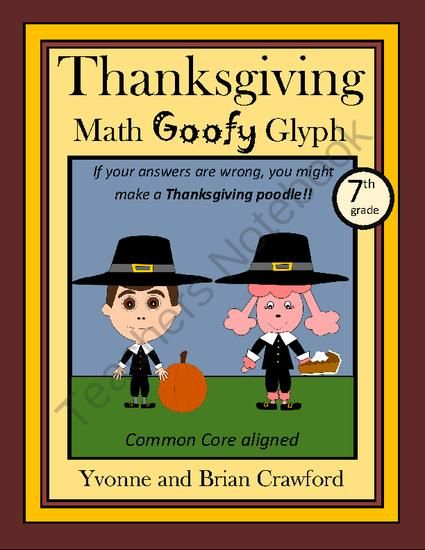 Thanksgiving Math Goofy Glyph (7th grade Common Core) from Yvonne ...
