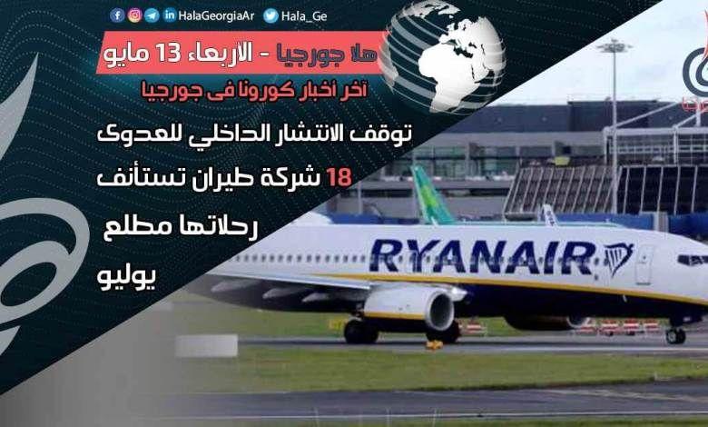 آخر أخبار كورونا في جورجيا الآن 13 مايو تخطي مرحلة الانتشار الداخلي وبدأ انحسار الوباء Passenger Jet Passenger News