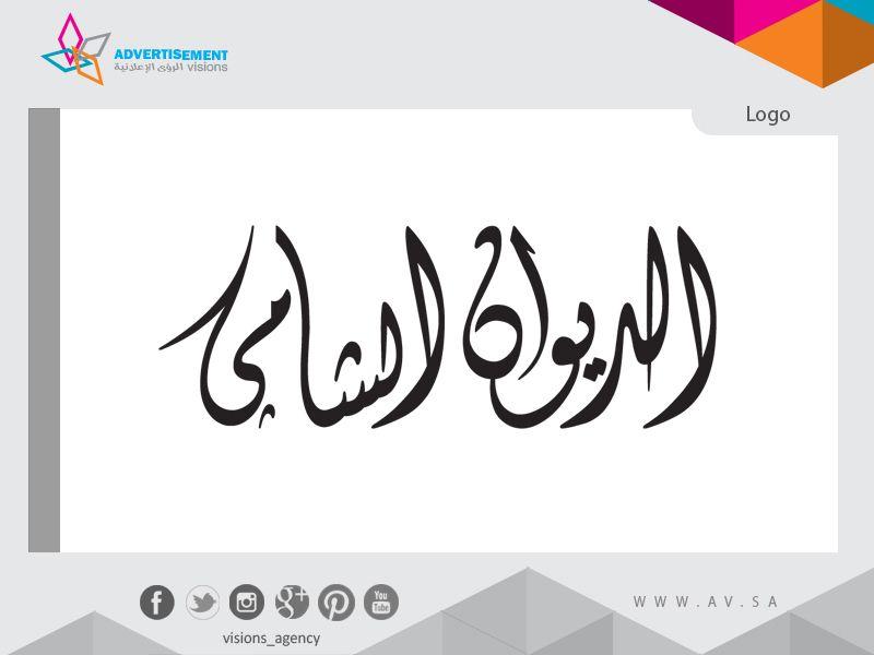 Design And Print Al Dewan Al Shami Logo تصميم وطباعة شعار الديوان الشامي الرؤى الإعلانية تصميم شعار شعارات Visions A Home Decor Decals Logos Advertising