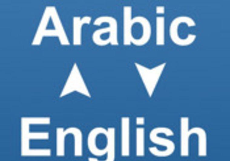Mazinhofz33 Translate Anything You Want From English Text To Arabic Text And From Arabic Text To English Translate English To Hindi Moments Quotes Translation