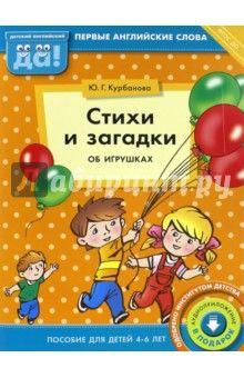 Yuliya Kurbanova Stihi I Zagadki Ob Igrushkah Posobie Dlya Detej 4 6 Let Fgos Do Oblozhka Knigi Dlya Detej Deti Zagadki