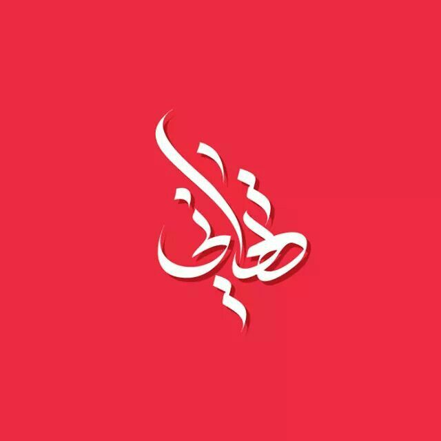 Pin By Tahany Sulaiman On Calligraphy Calligraphy Logo Art Journal Inspiration Arabic Names