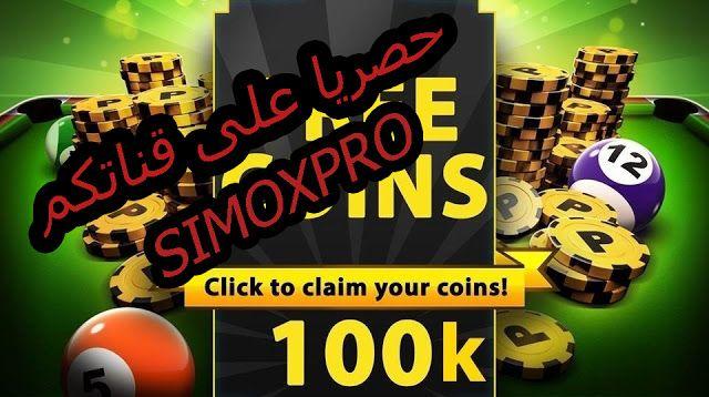 احصل على حساب به 100k مجانا في لعبة 8ball pool