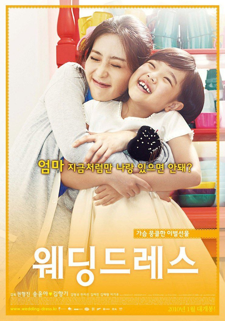 Wedding dress korean movie cast