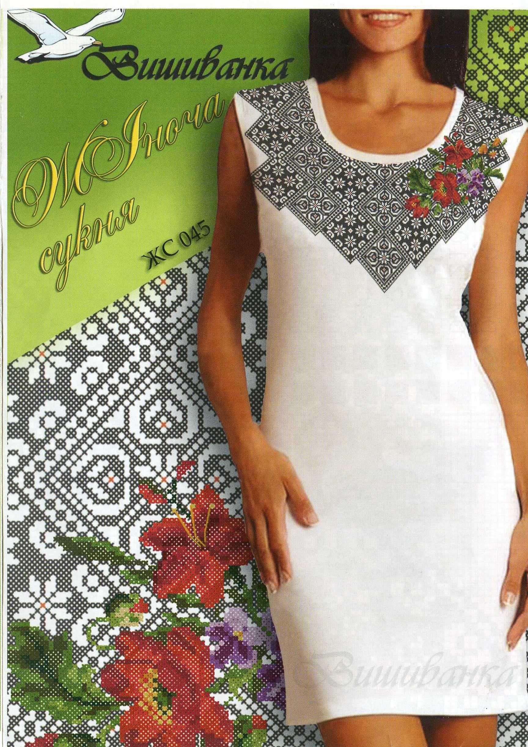 677a59532dfc09 Схема для вишивання жіночої сукні ЖС 045(Комплект) - Товари - Тканина льон  для