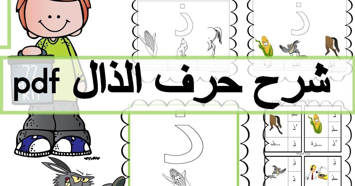 مرحبا بكم اليوم مع احدث الطرق لتعليم شرح حرف الذال لرياض الاطفال وطريقة تحضير درس حرف الذال للصف الاول الابتدائى ول Arabic Language School Border Language