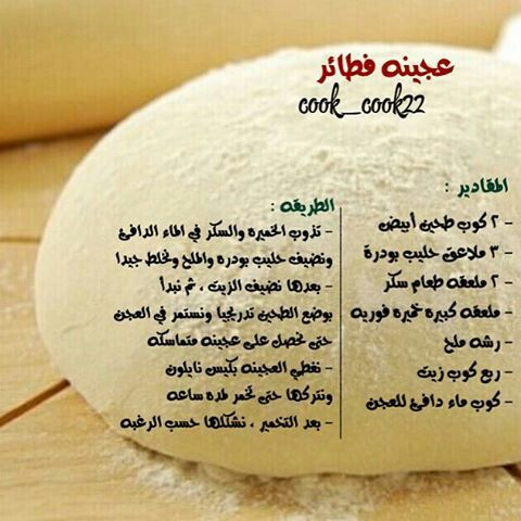 Pin By S D On المطبخ العالمي Kitchen Sweets Recipes Food Receipes Bread Baking