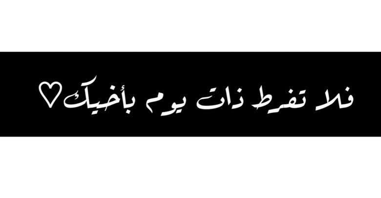 كلام حلو عن الاخ عبارات صادقة جدا Arabic Calligraphy Calligraphy