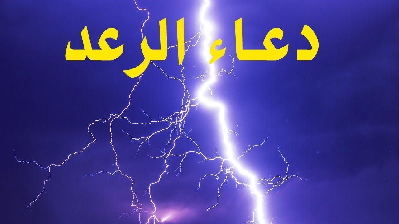 دعاء نزول المطر وسماع الرعد ورؤية البرق Neon Signs Movie Posters Neon
