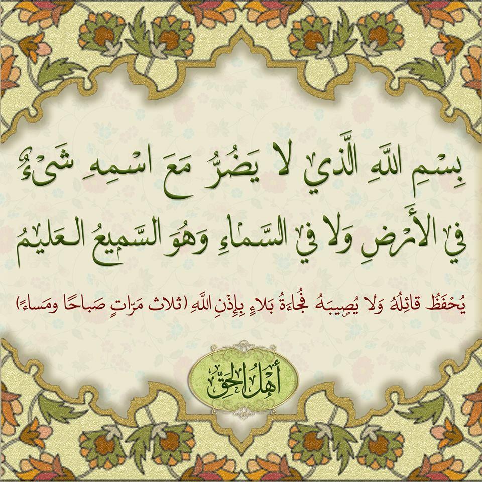 بسم الله الذي لايضر مع اسمه شيء في الأرض ولا في السماء وهو السميع العليم Islamic Messages Allah Wallpaper Interesting Art