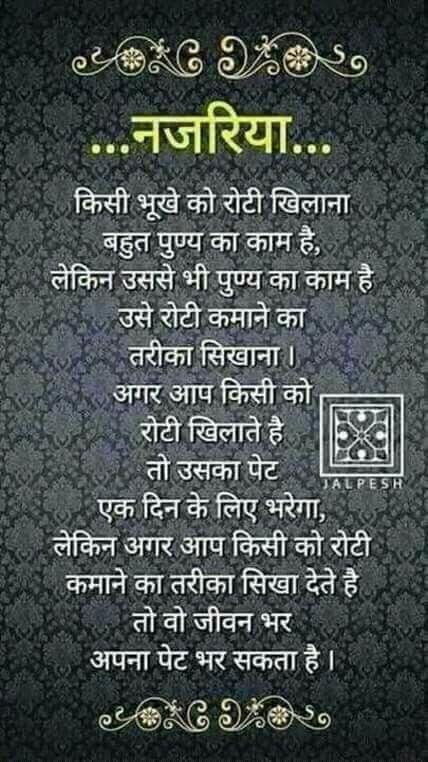 Pin By Shabana On Hindi Hindi Quotes Quotes Punjabi Quotes