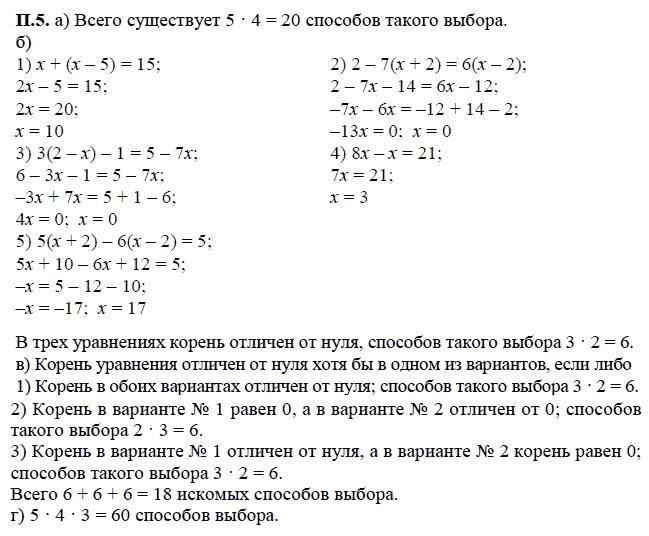 Гдз по физике за - марон а.е-учебно-методическое пособие