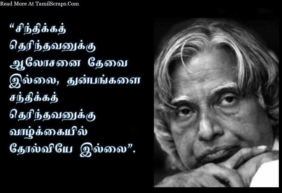 Nice Abdul Kalam Inspirational Messages Quotes In Tamil Images