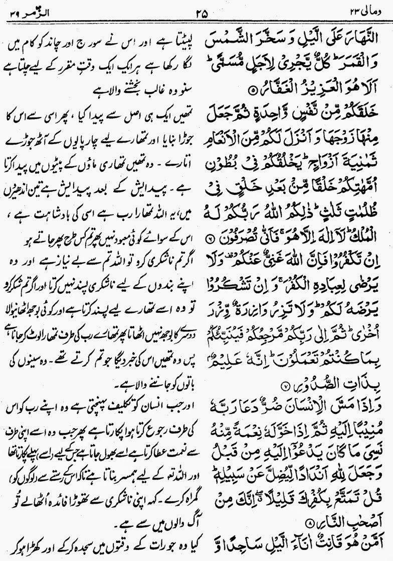 Quran Pak Para 23 Translation with Translation – Quran