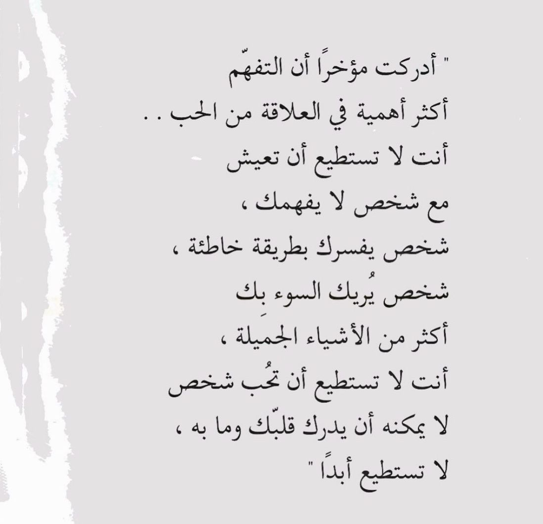 Pin By K Hantoush On خواطر Words Quotes Book Quotes Arabic Quotes