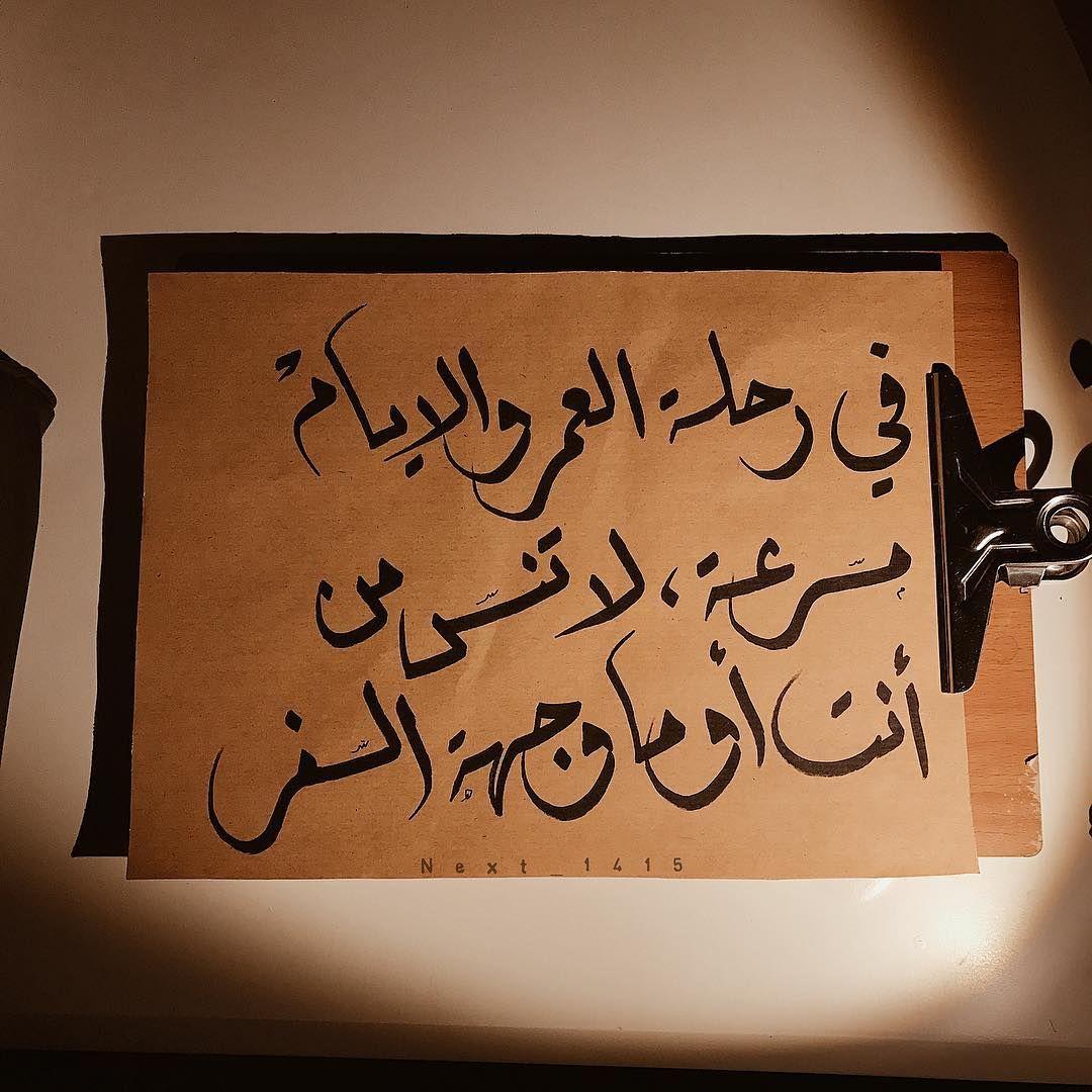 في رحلة العمر والأيام مسرعة لا تنس من أنت أو ما وجهة السفر Arabic Quotes Arabic Arabic Calligraphy
