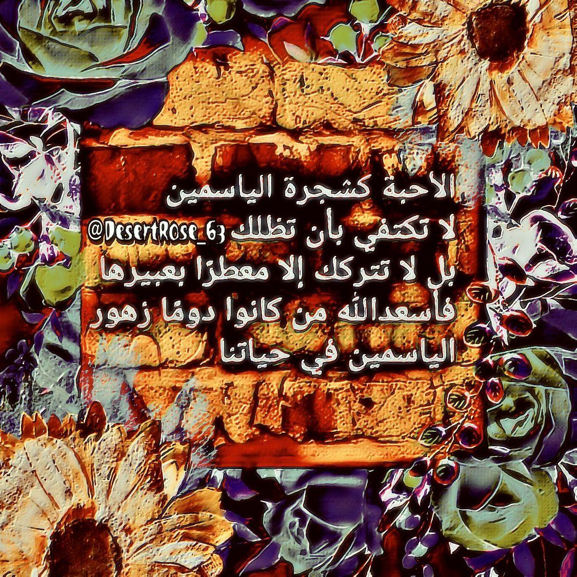 الل هم أسعد من هم دوم ا زهور الياسمين في حياتنا Movie Posters Painting Desert Rose