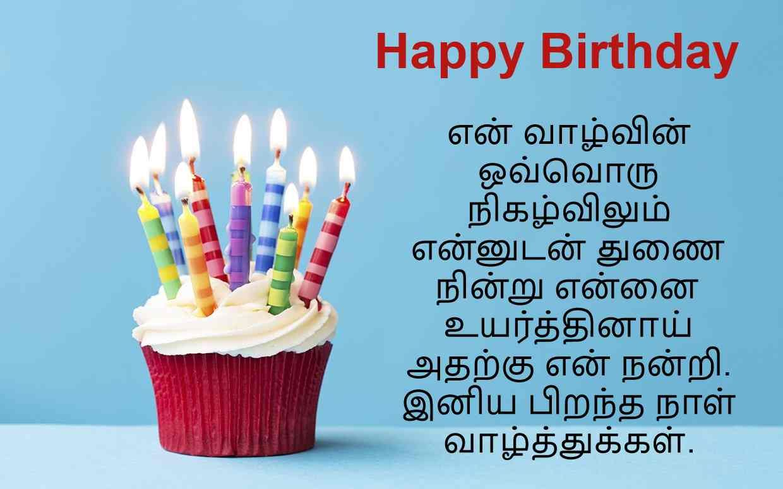 Happy Birthday Wishes In Tamil Tamil Kavithai Sms Birthday