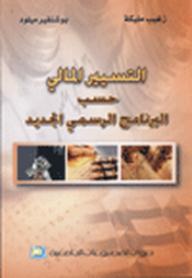 التسيير المالي حسب البرنامج الرسمي الجديد زغيب مليكة بوشنقير ميلود Books Arabic Calligraphy