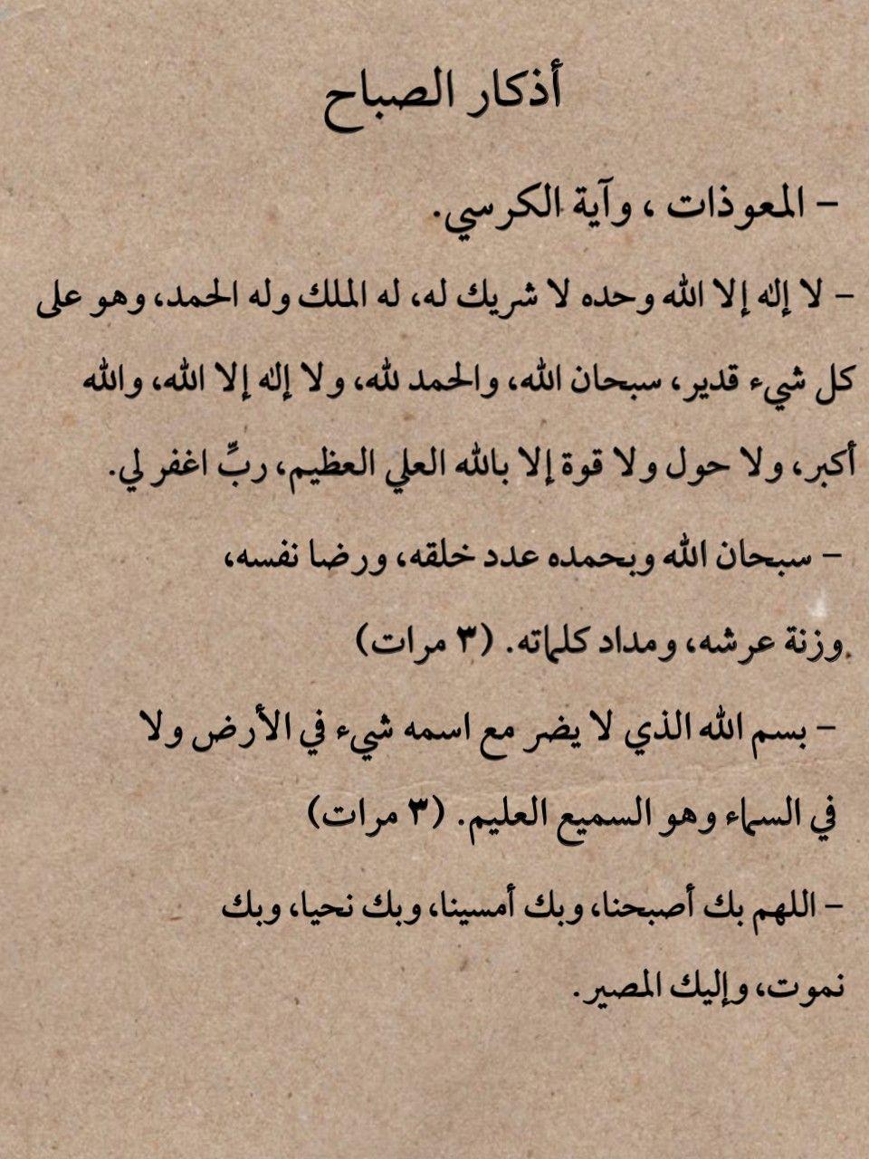 أذكار الصباح In 2021 Islamic Love Quotes Funny Arabic Quotes Islamic Quotes