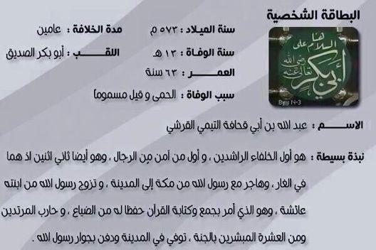 ابو بكر الصديق رضي الله عنه Allah Cards Against Humanity Website