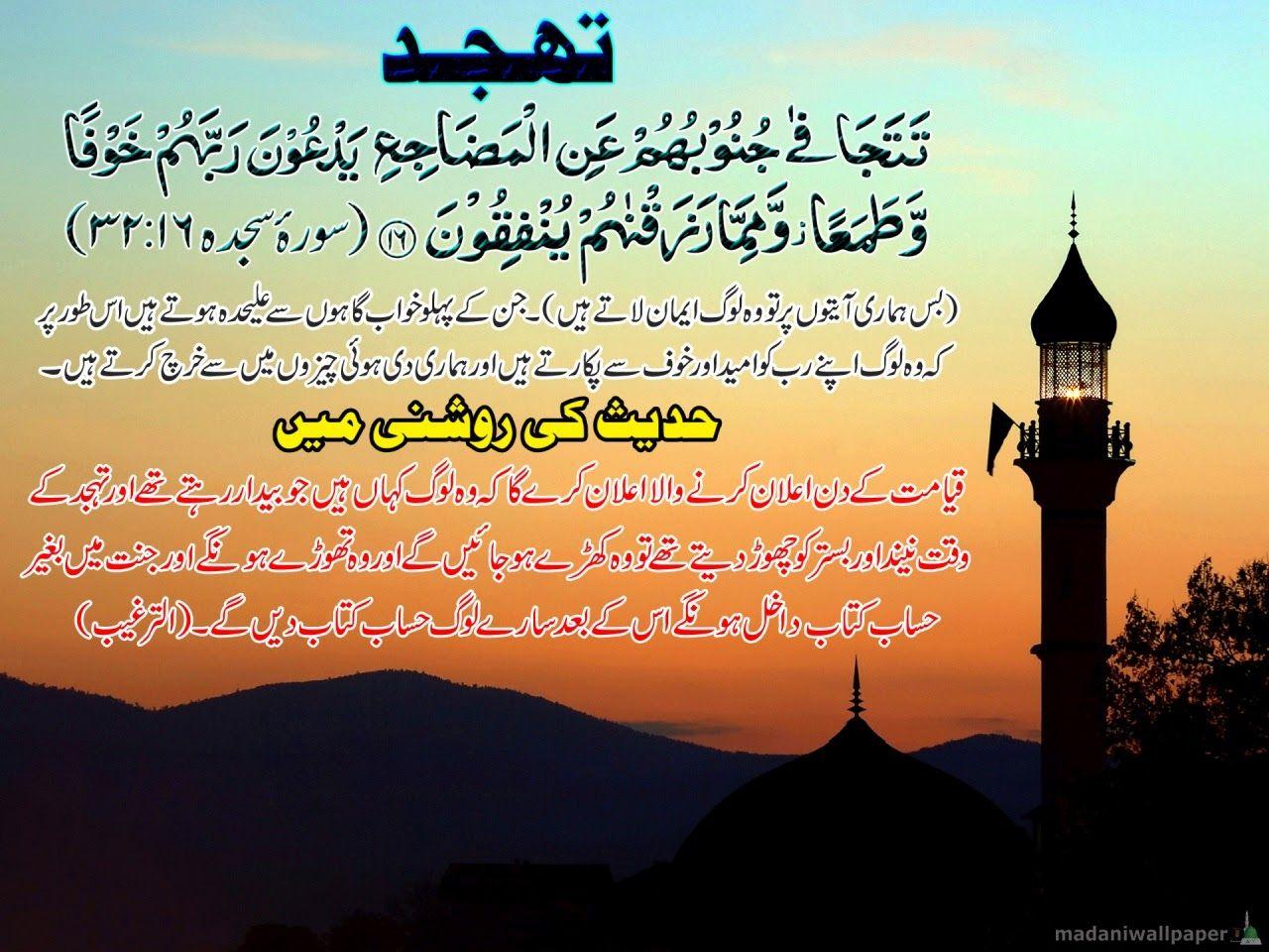 TAHAJJUD Ke Bare Main QURANI AYAT Aur AHADEES Islamic