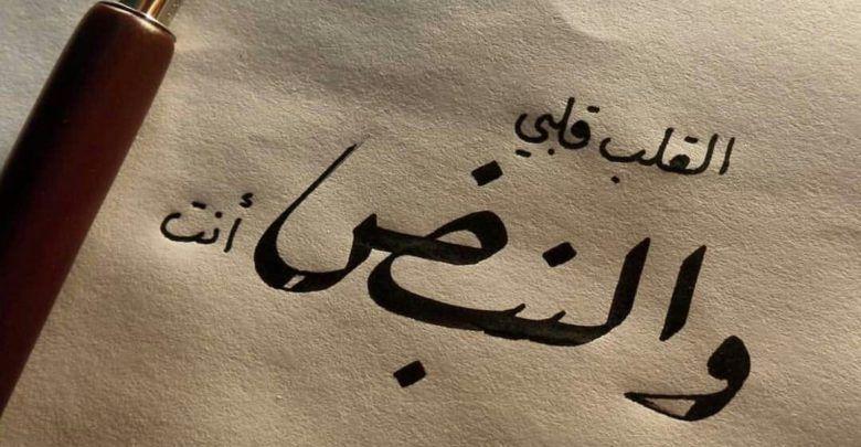 عبارات رومانسية جميلة أكثر من 30 جملة رائعة Arabic Calligraphy Calligraphy Art