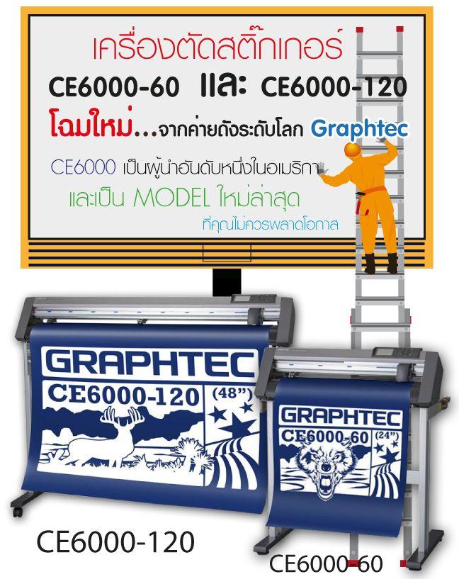 เครื่องตัดสติ๊กเกอร์ Graphtec CE6000