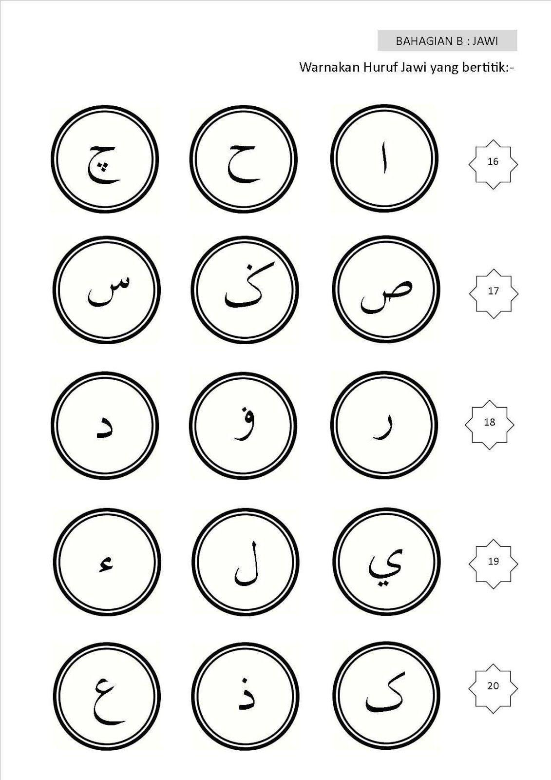 Pin by Eryn Ismail on Riyadh homework done print