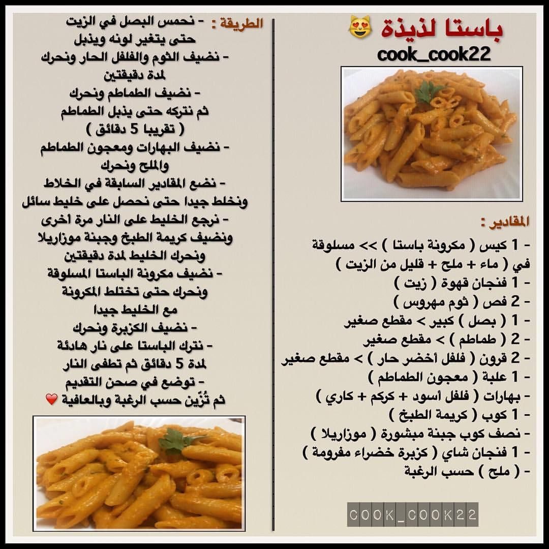 See This Instagram Photo By Cook Cook22 247 Likes Cooking Recipes Cooking Recipes