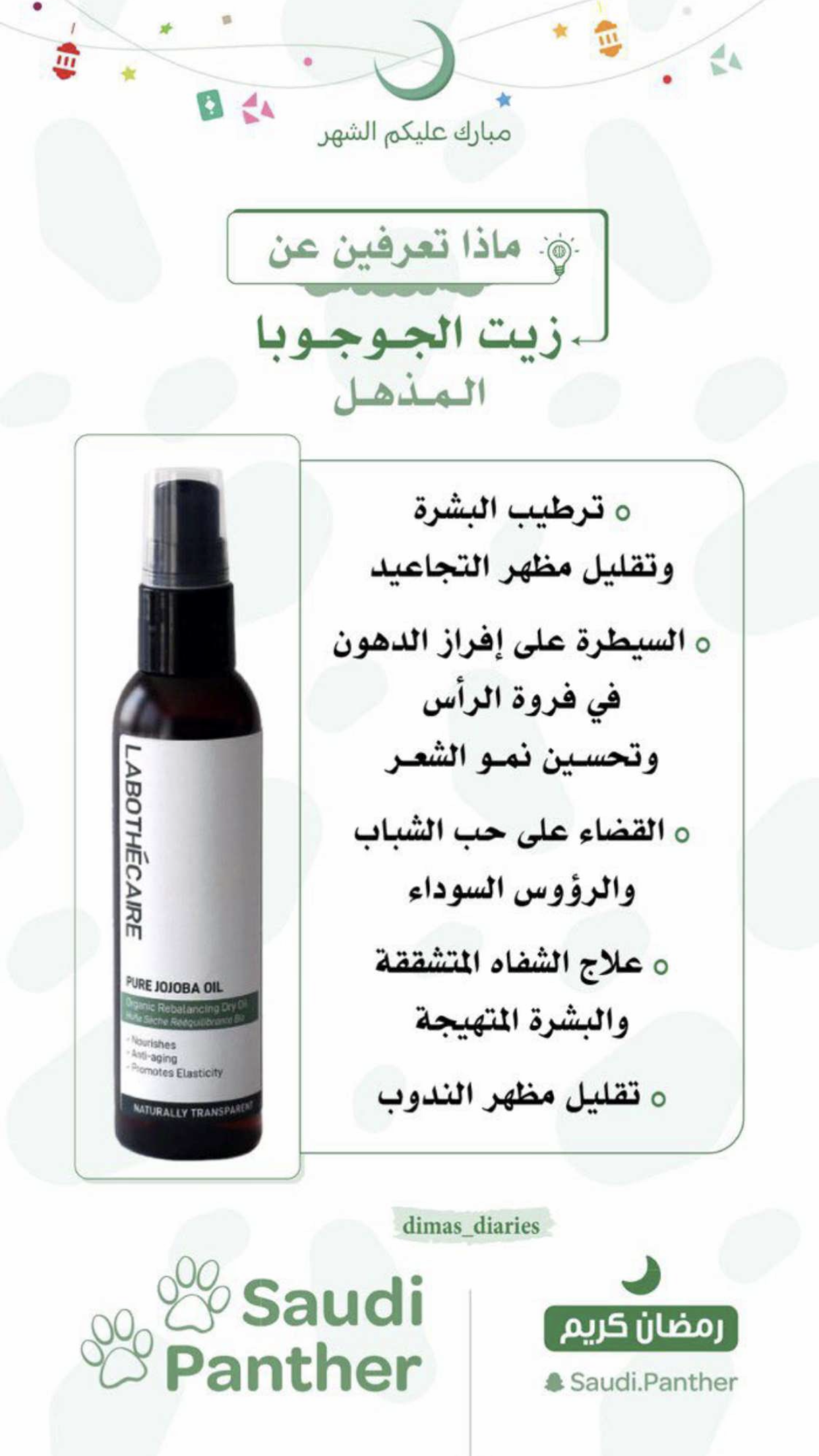 فوائد زيت الجوجوبا Hair Care Oils Beauty Skin Care Routine Skin Care Mask