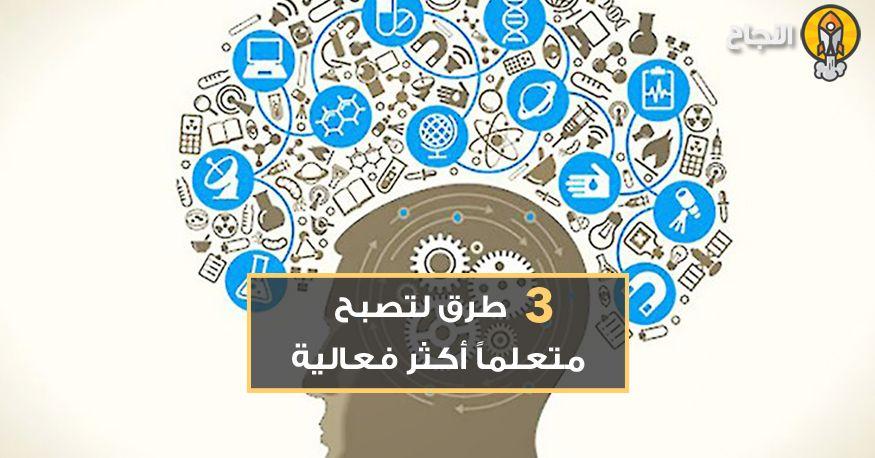 3 طرق لتصبح متعلما أكثر فعالية Enamel Pins Accessories Enamel
