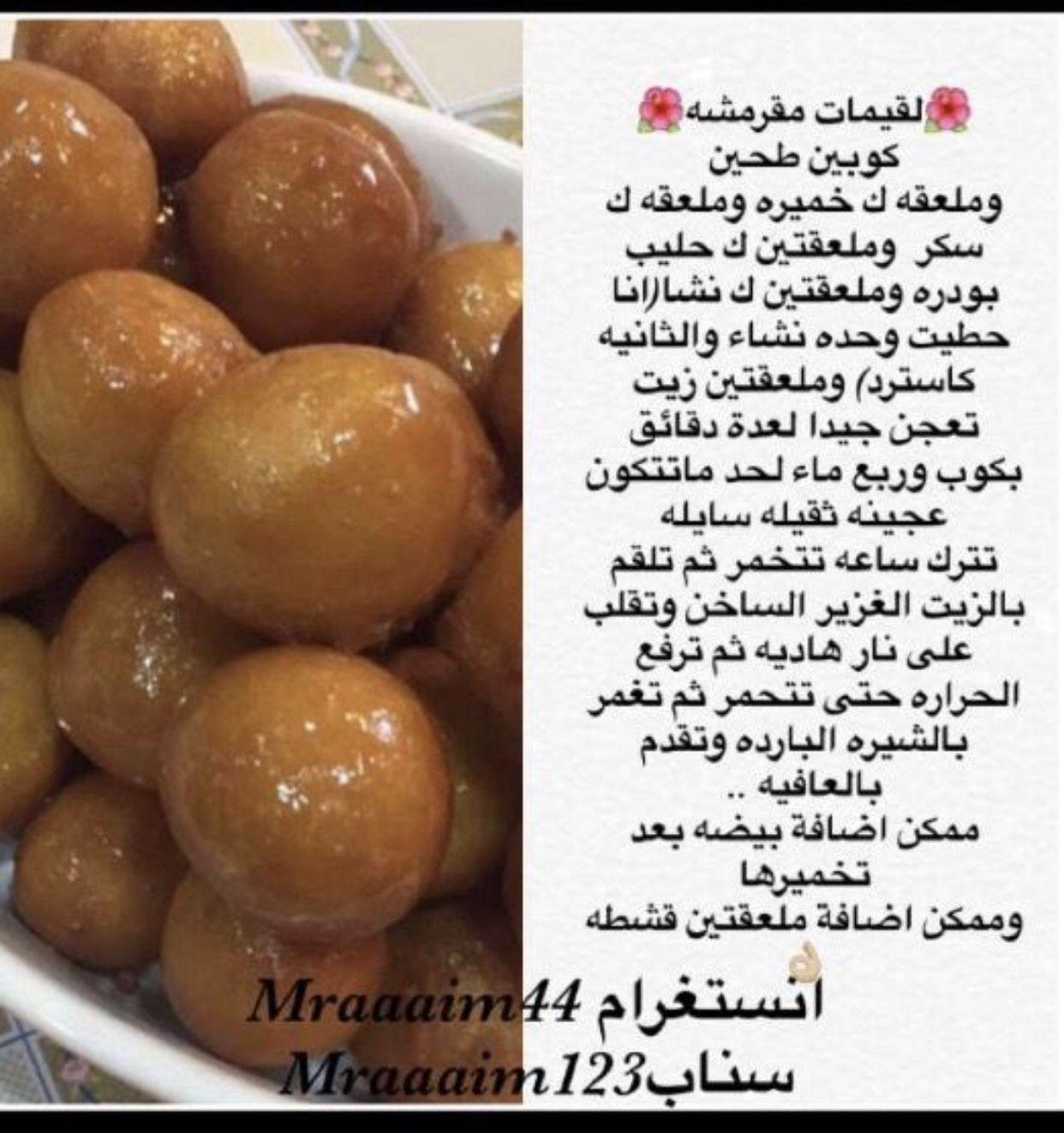 Pin By Bariq Almas On حلويات Food Food Recipies Save Food