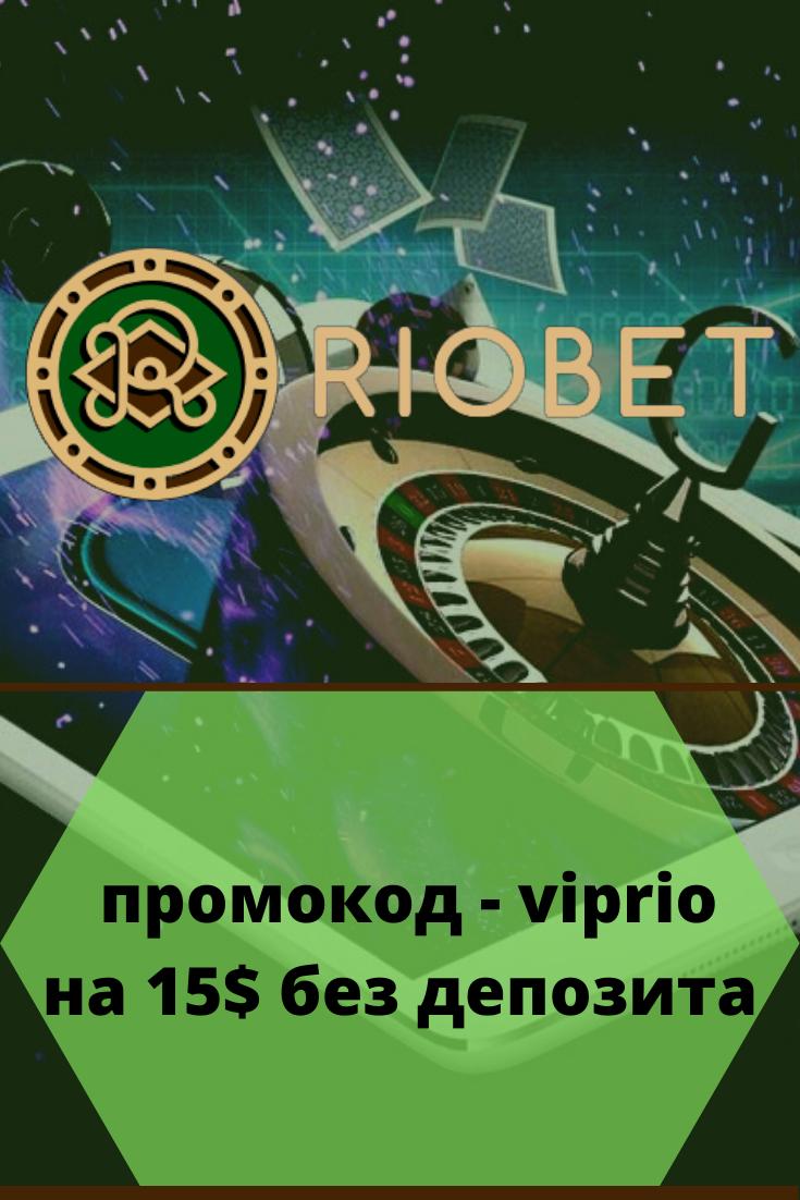 Riobet онлайн казино зеркало купить на олх спутниковый ресивер голден интерстар нд фта