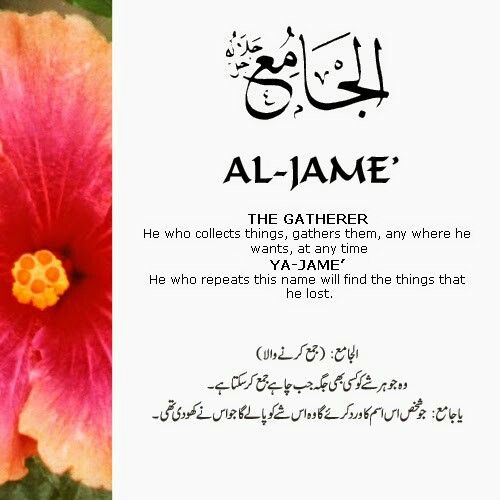 Al Jame Beautiful Names Of Allah Names Islamic Messages