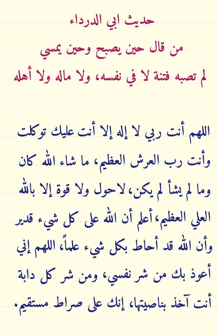 حديث ابي الدرداء في حفظ النفس والمال والاهل Quran Verses Verses Holy Quran