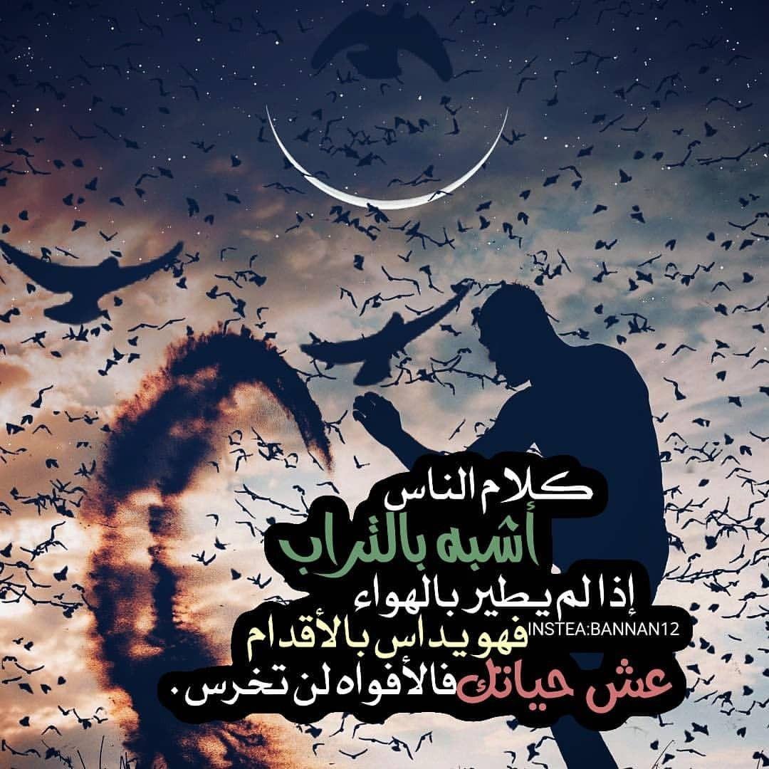 Pin by Afaf Hasanat on أجمل ما قيل❣ | Arabic quotes, Movie