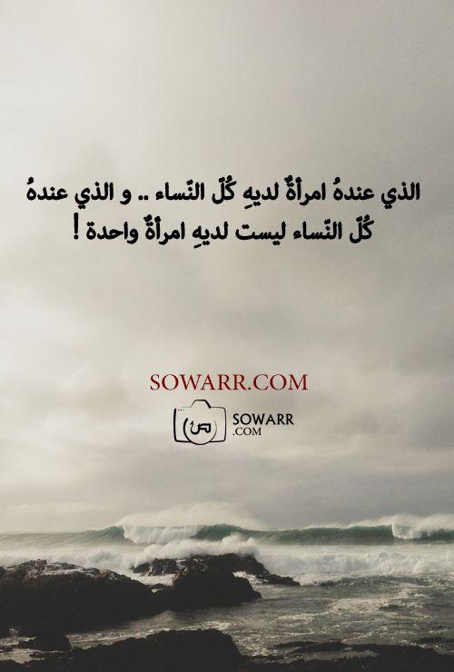 امرأة Sowarr Com موقع صور أنت في صورة Words Wisdom Feelings